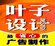 淄博叶子广告设计有限公司